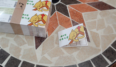 猫カフェのスタンプカード