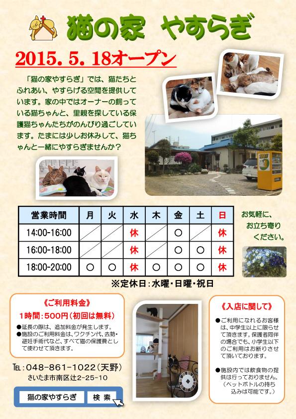 猫の家やすらぎポスター